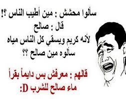 بالصور اجمل الصور المضحكة على الفيس بوك , الضحك اصبح بفلوس 3279 9
