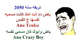 بالصور اجمل الصور المضحكة على الفيس بوك , الضحك اصبح بفلوس 3279