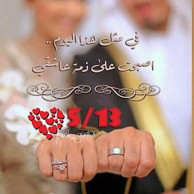 صور لعيد الزواج اجمل صور للاحتفال بالزواج دلع ورد