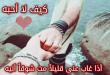 بالصور اشعار حب رومانسية , اجمل الكلمات الرومانسية 4391 3 110x75