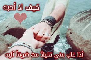 بالصور اشعار حب رومانسية , اجمل الكلمات الرومانسية 4391 3 310x205