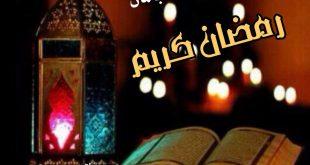 بالصور صور عن شهر رمضان , اجمل صور عن رمضان 4405 12 310x165