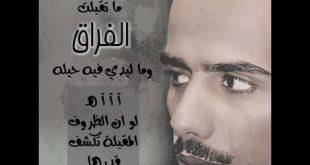 صورة اشعار حامد زيد , اجمل ما قاله حامد زيد