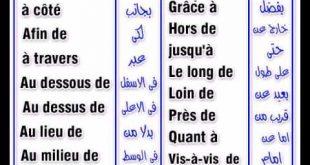 دروس اللغة الفرنسية , تعلم اللغة الفرنسية