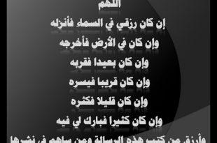 صورة دعاء الرزق , اجمل ادعية الرزق