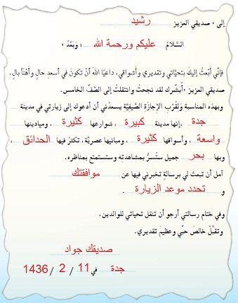 رسالة لصديق اجمل رسالة لصديق دلع ورد