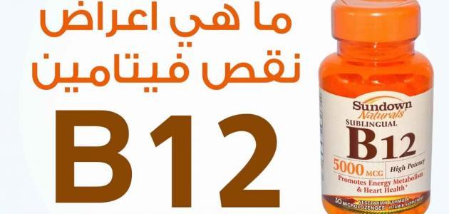 صورة اعراض نقص فيتامين ب 12 , ما نشعر به عند نقص فيتامين ب 12