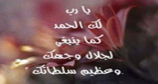 دعاء الحمد , اجمل كلمات الحمد