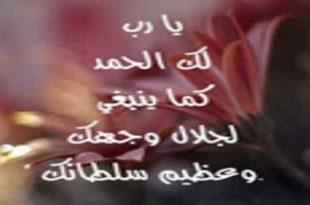 صورة دعاء الحمد , اجمل كلمات الحمد
