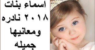 بالصور اسماء بنات جميله , اجمل اسامي بنات 4801 3 310x165