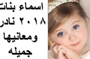 صوره اسماء بنات جميله , اجمل اسامي بنات