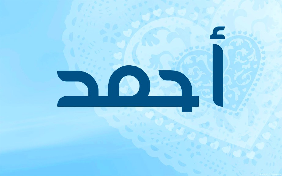 صور معنى اسم احمد , معاني الاسماء احمد