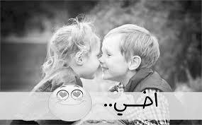 صوره شعر عن الاخ الحنون , ابيات شعر جميله تصف حنيه الاخ و عطفه