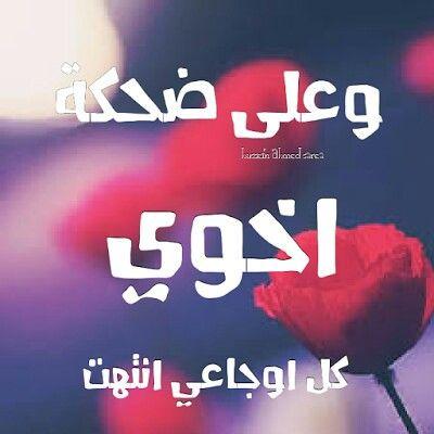 بالصور شعر عن الاخ الحنون , ابيات شعر جميله تصف حنيه الاخ و عطفه 647 2