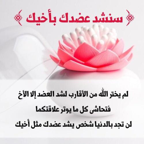 بالصور شعر عن الاخ الحنون , ابيات شعر جميله تصف حنيه الاخ و عطفه 647 3