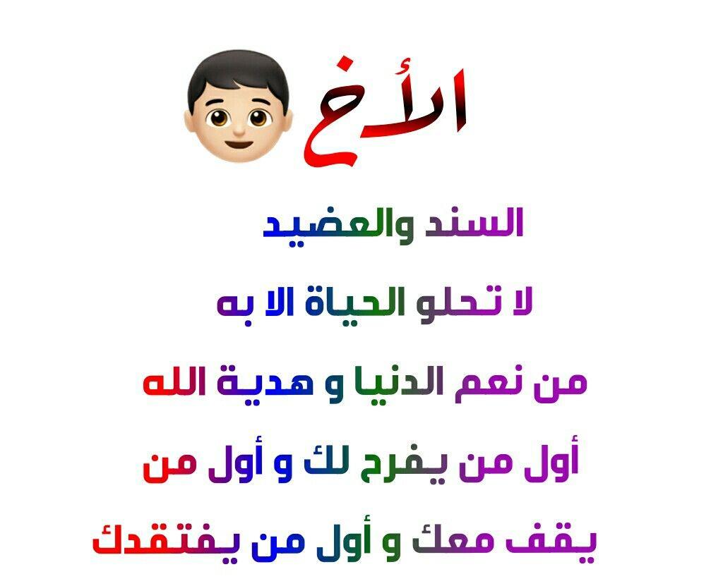 بالصور شعر عن الاخ الحنون , ابيات شعر جميله تصف حنيه الاخ و عطفه 647 4