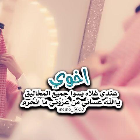 بالصور شعر عن الاخ الحنون , ابيات شعر جميله تصف حنيه الاخ و عطفه 647 6