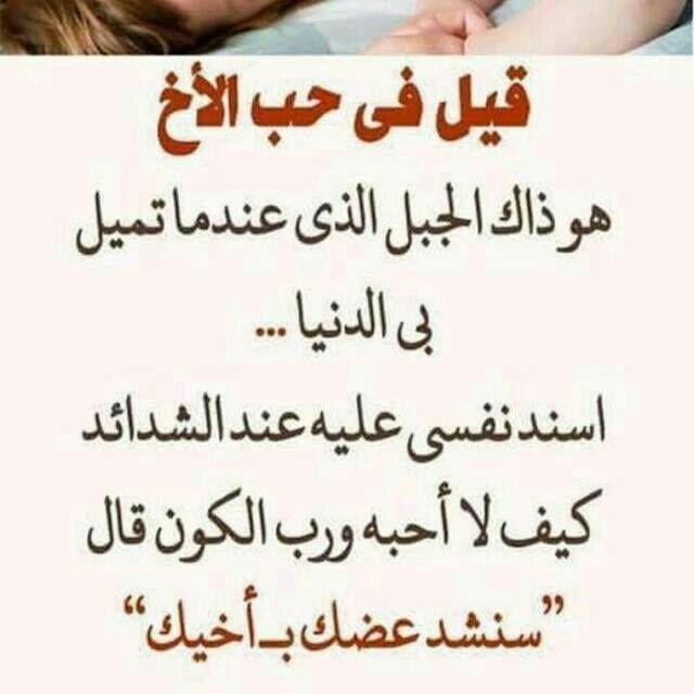 بالصور شعر عن الاخ الحنون , ابيات شعر جميله تصف حنيه الاخ و عطفه 647 7
