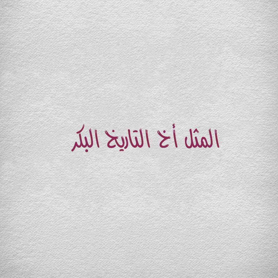 بالصور شعر عن الاخ الحنون , ابيات شعر جميله تصف حنيه الاخ و عطفه 647 8