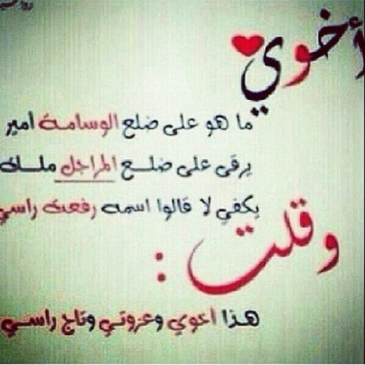 بالصور شعر عن الاخ الحنون , ابيات شعر جميله تصف حنيه الاخ و عطفه 647 9