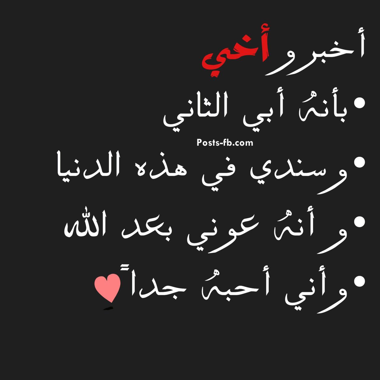 بالصور شعر عن الاخ الحنون , ابيات شعر جميله تصف حنيه الاخ و عطفه 647