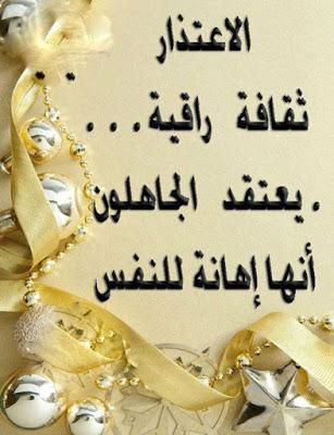 بالصور رسالة اعتذار للزوج , كلمات اسف رقيقه من الزوجه للزوج 684 6
