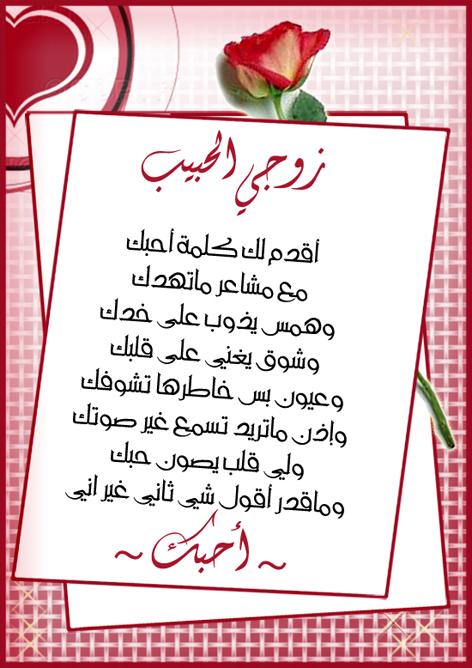 بالصور رسالة اعتذار للزوج , كلمات اسف رقيقه من الزوجه للزوج 684