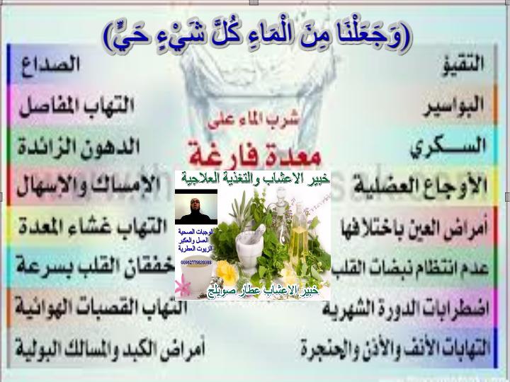 بالصور فوائد شرب الماء , فوائد عديدة لصحه الانسان بشرب الماء 685 2