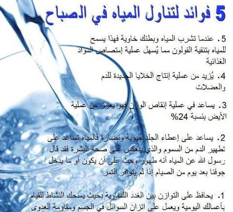 بالصور فوائد شرب الماء , فوائد عديدة لصحه الانسان بشرب الماء 685