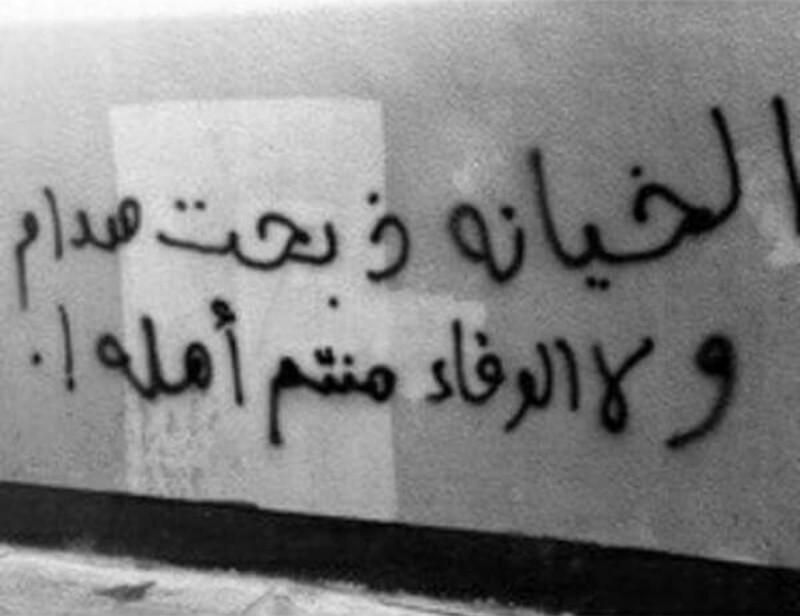 بالصور صور للخيانه , كلمات مؤسفه عن خيانه الاشخاص 738 1