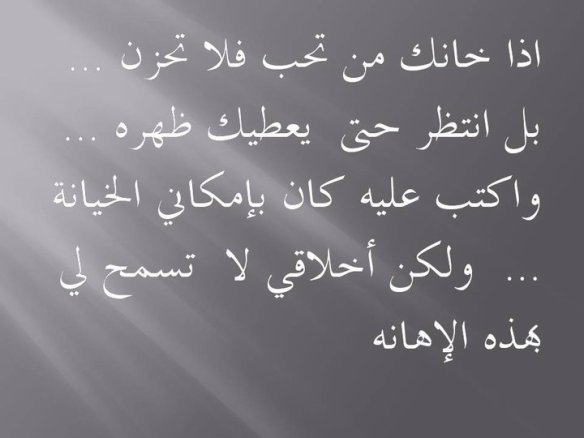 بالصور صور للخيانه , كلمات مؤسفه عن خيانه الاشخاص 738 2