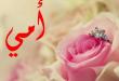 بالصور احلى كلام عن الام , كلمات حب من القلب للام 989 2 110x75