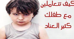 صورة كيفية التعامل مع الطفل العنيد , العند عند الاطفال وطرق علاجه