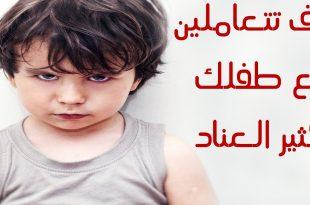 بالصور كيفية التعامل مع الطفل العنيد , العند عند الاطفال وطرق علاجه 1755 3 310x205