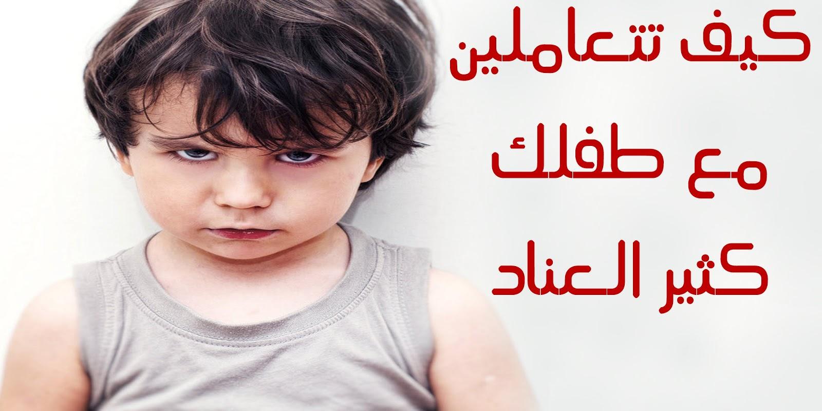 صور كيفية التعامل مع الطفل العنيد , العند عند الاطفال وطرق علاجه