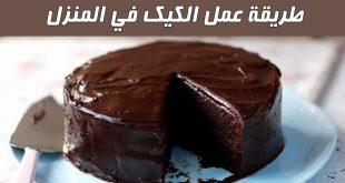 صور طريقة عمل الكيك بالشوكولاتة سهلة , كيكه الشوكولاته بكل تفاصيلها