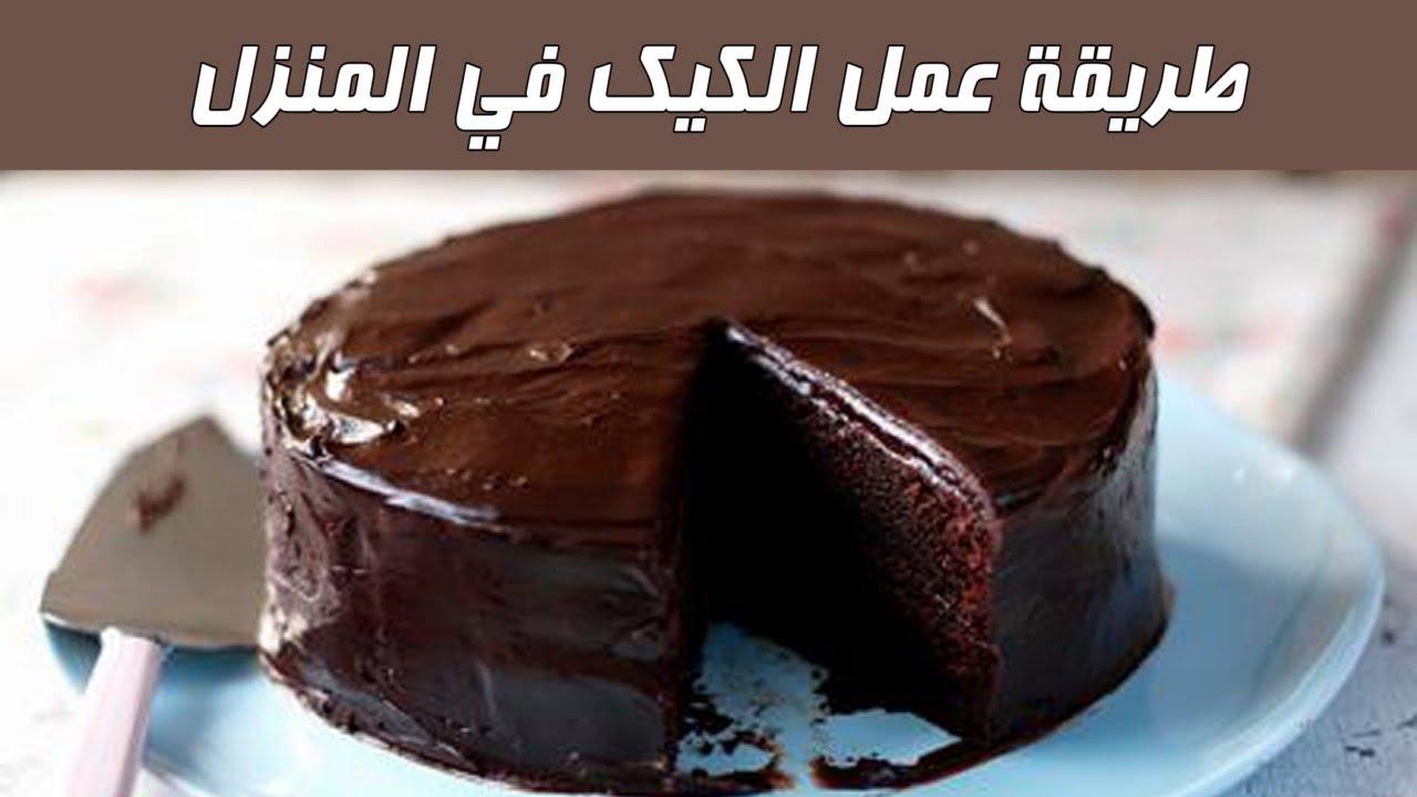 صورة طريقة عمل الكيك بالشوكولاتة سهلة , كيكه الشوكولاته بكل تفاصيلها