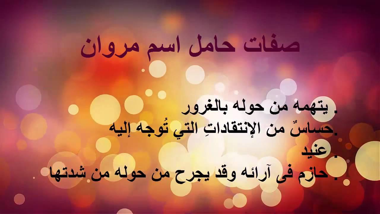 بالصور معنى اسم مروان , اسم مروان ومعناه فى اللغه العربية 1837 1