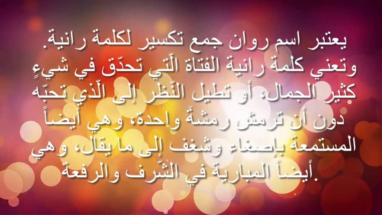 بالصور معنى اسم مروان , اسم مروان ومعناه فى اللغه العربية 1837 2