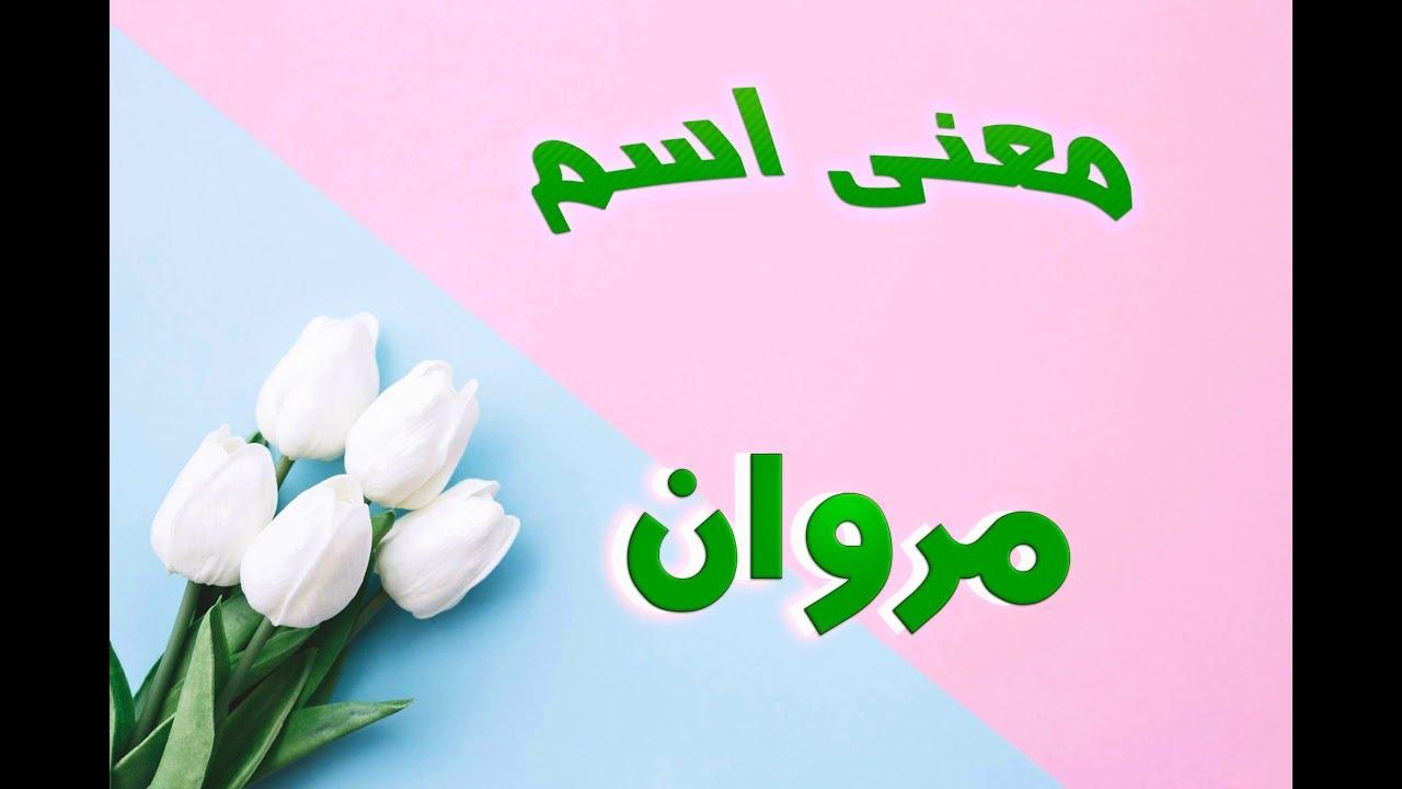بالصور معنى اسم مروان , اسم مروان ومعناه فى اللغه العربية 1837