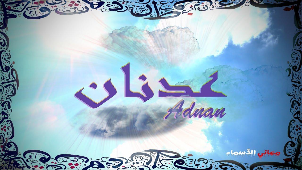 بالصور معنى اسم عدنان , اسم عدنان معناه وصفات صاحبه 1855 2