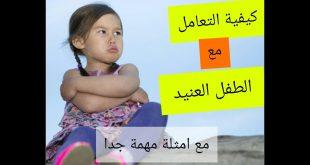 صورة التعامل مع الطفل العنيد , الطفل العنيد وكيفية التعامل معه