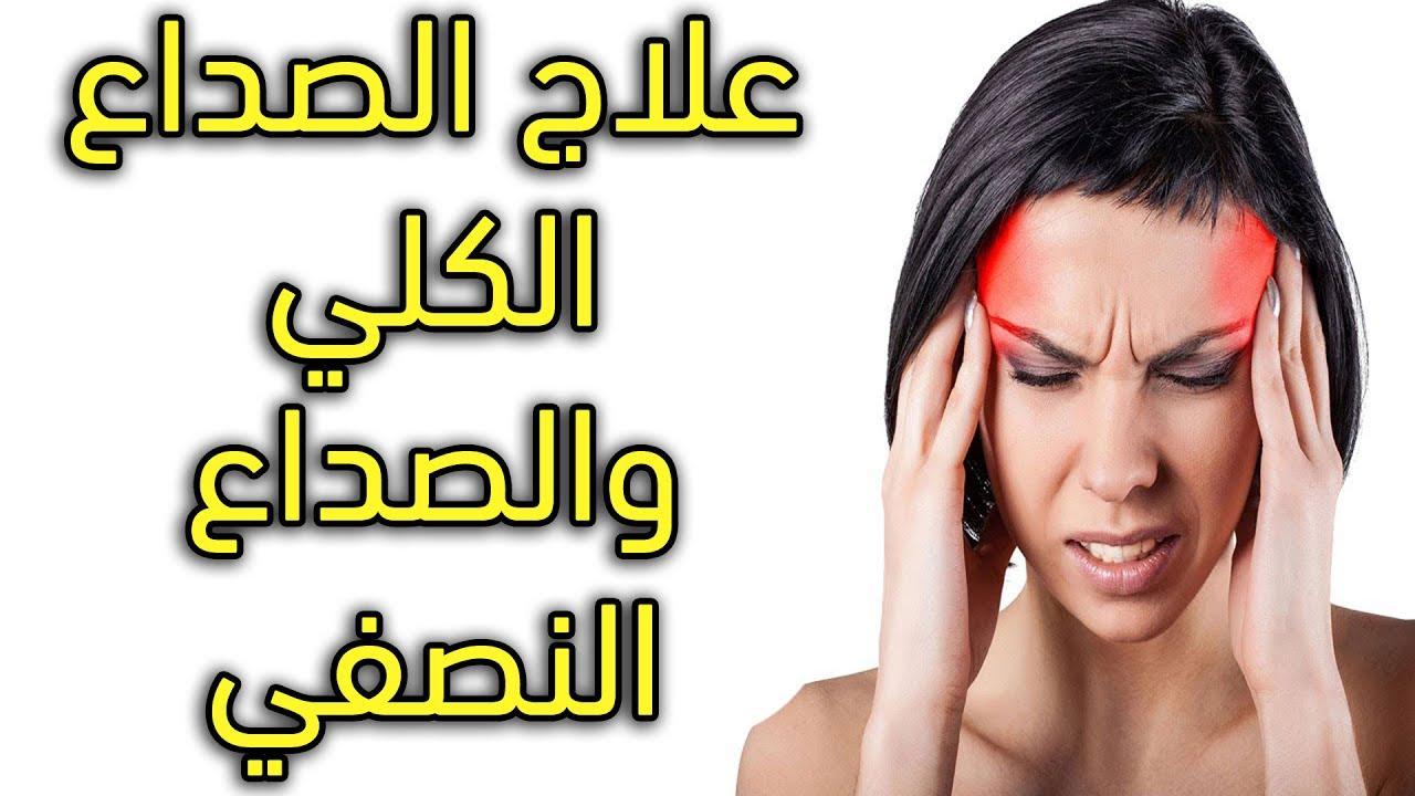 بالصور علاج الصداع النصفي , اعراض الصداع النصفي وطرق علاجه 2069 1