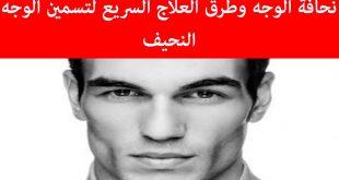 صور علاج نحافة الوجه عند الرجال , طرق علاج نحافة وجه الرجال