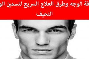 بالصور علاج نحافة الوجه عند الرجال , طرق علاج نحافة وجه الرجال 3763 3 310x205