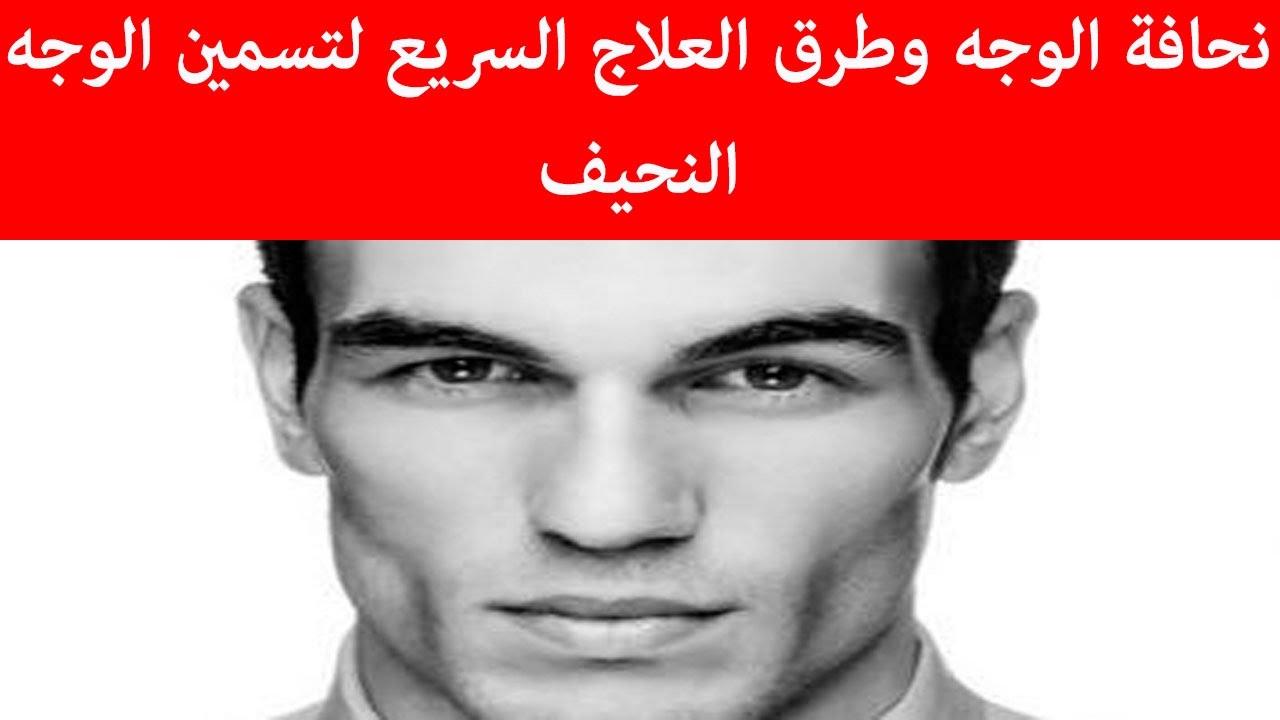 بالصور علاج نحافة الوجه عند الرجال , طرق علاج نحافة وجه الرجال 3763