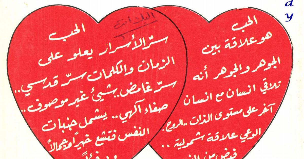 بالصور ما معنى الحب , علامة الحب ومعناه 3797