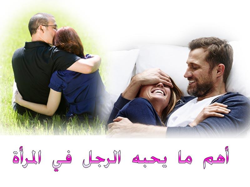 صور ماذا يحب الرجل في المراة , اشياء يفضلها الرجل في المراة