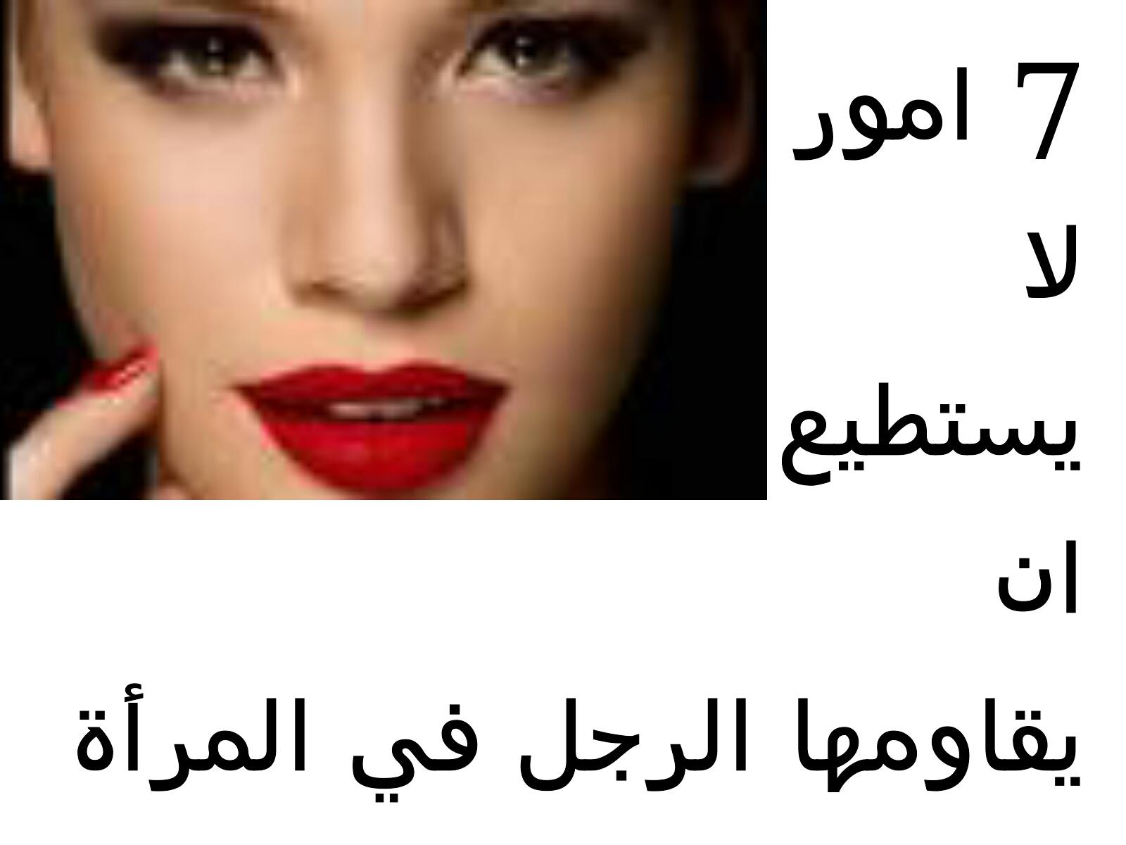 بالصور ماذا يحب الرجل في المراة , اشياء يفضلها الرجل في المراة 3809 2