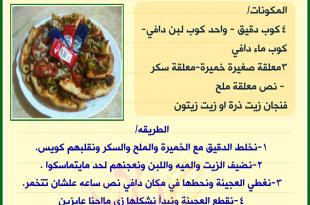 بالصور عمل البيتزا , اسهل طريقة لعمل البيتزا 5268 1 310x205